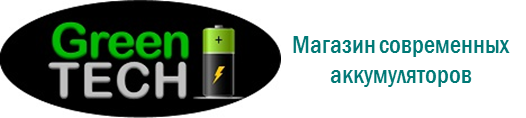 Магазин современных аккумуляторов GreenTech